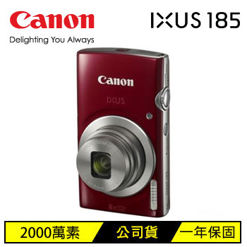 CanonIXUS185數位相機-紅
