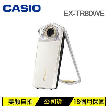 CASIOEX-TR80WE數位相機-白