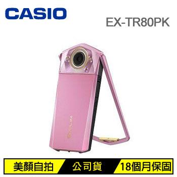 CASIOEX-TR80PK數位相機-粉紅