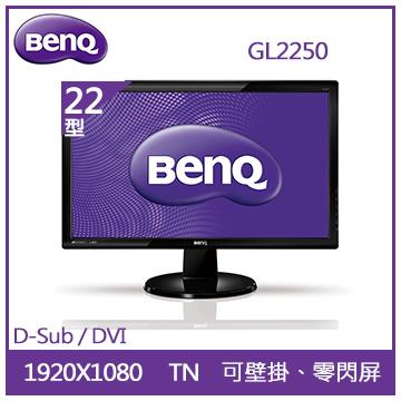 【22型】BenQ GL2250 雙介面護眼液晶顯示器(GL2250)
