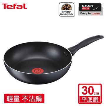 【法國特福】輕食光系列30CM不沾平底鍋(SE-B1420714)