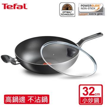 【法國特福】饗食系列32CM不沾小炒鍋+蓋(B1439614)
