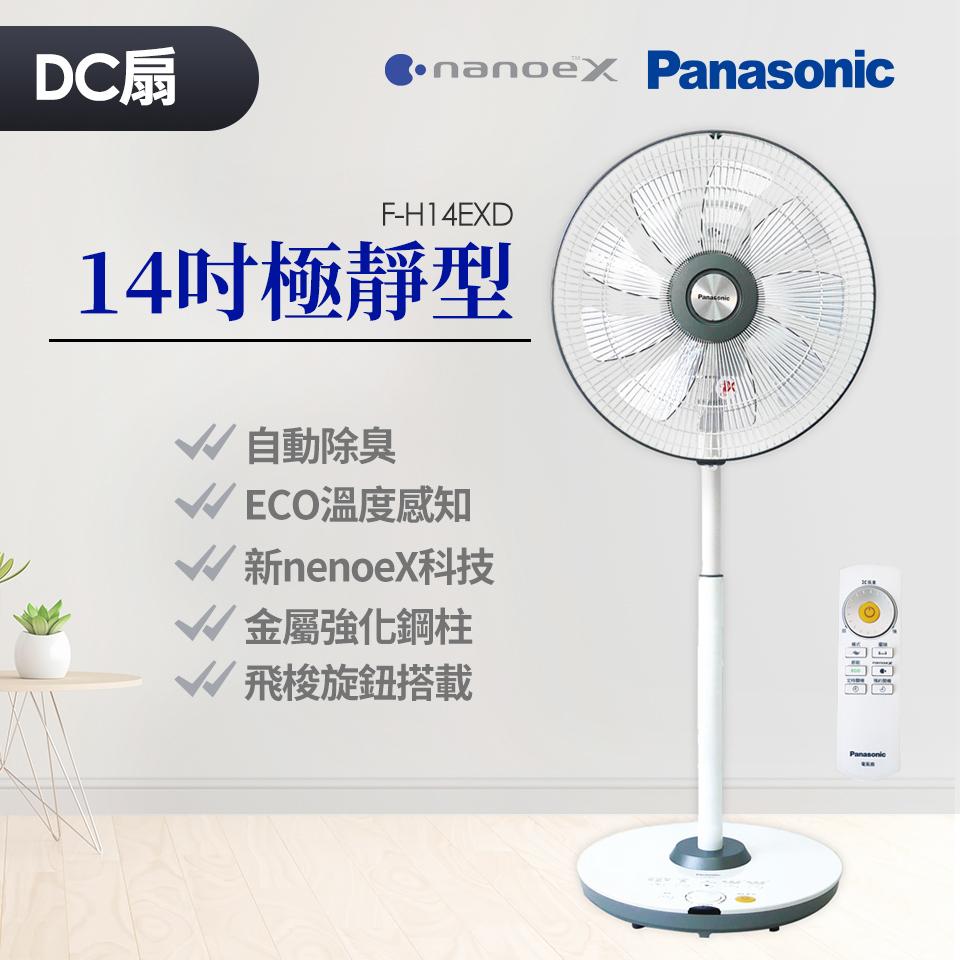 Panasonic nenoeX 14吋極靜型DC直流風扇(F-H14EXD)