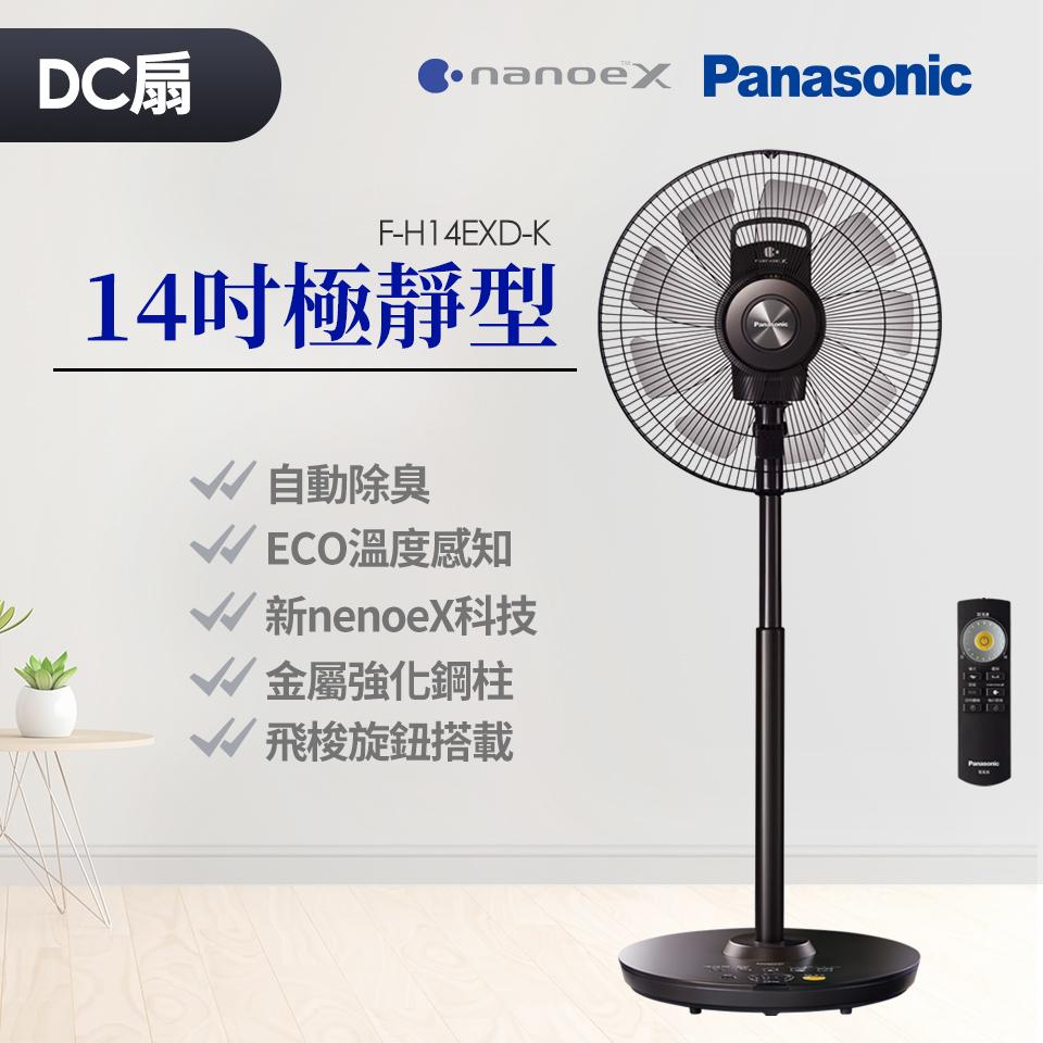 Panasonic nenoeX 14吋極靜型DC直流風扇(F-H14EXD-K)