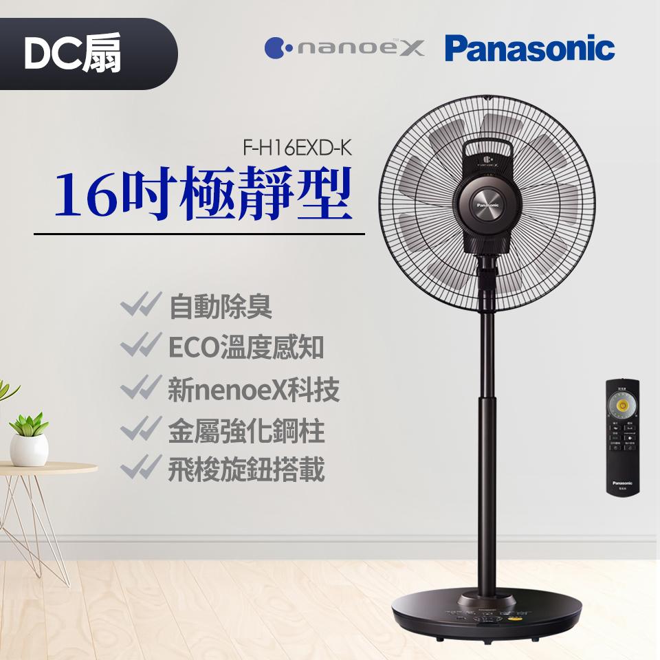 Panasonic nenoeX 16吋極靜型DC直流風扇(F-H16EXD-K)