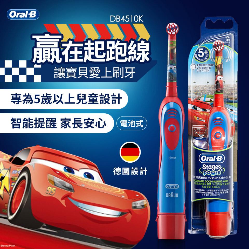 歐樂B 電池式兒童電動牙刷