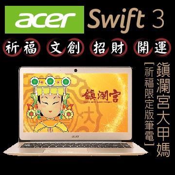 【福利品】ACER SF314 Ci5 256GB 大甲媽祈福限定版筆電(SF314-51-52NA(大甲媽祖))