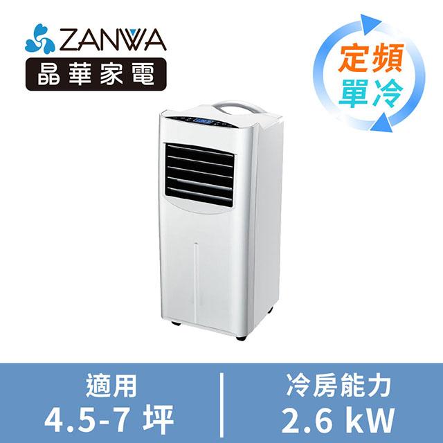 ZANWA晶華冷專清淨除溼移動式空調/冷氣機(9000BTU)