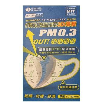 衛風醫用口罩-成人3入 M-L(3919-3)