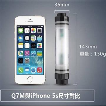UY 全防水抗壓充電LED行動燈管(Q7M)