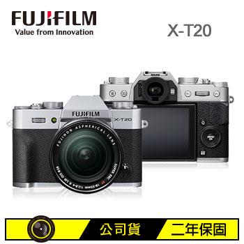 富士 X-T20可交換式鏡頭數位相機KIT-銀(X-T20銀色+18-55鏡頭)