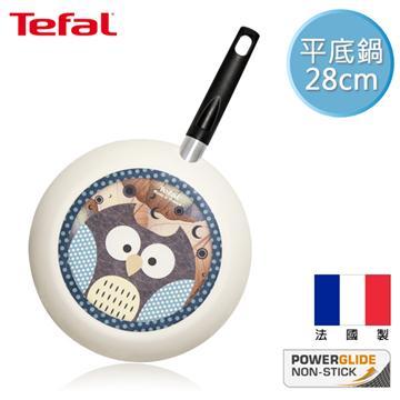 【法國特福】貓頭鷹系列28CM不沾平底鍋(B6020612)