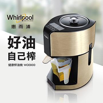 惠而浦 家用榨油機(WH-WOE800)