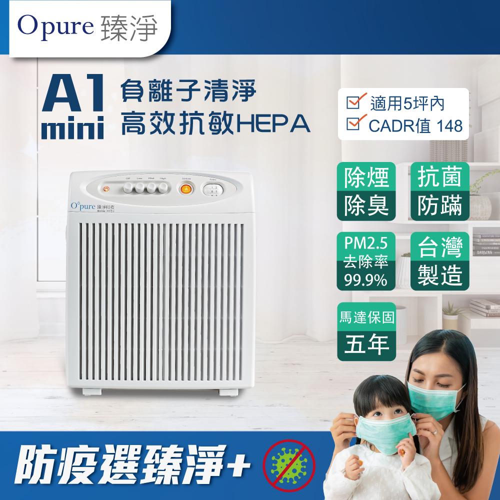 Opure A1 mini 抗敏HEPA負離子空氣清淨機