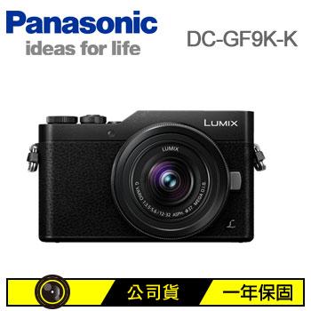 PanasonicGF9K可交換式鏡頭相機(黑色)