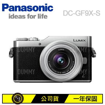 PanasonicGF9X可交換式鏡頭相機(灰色)