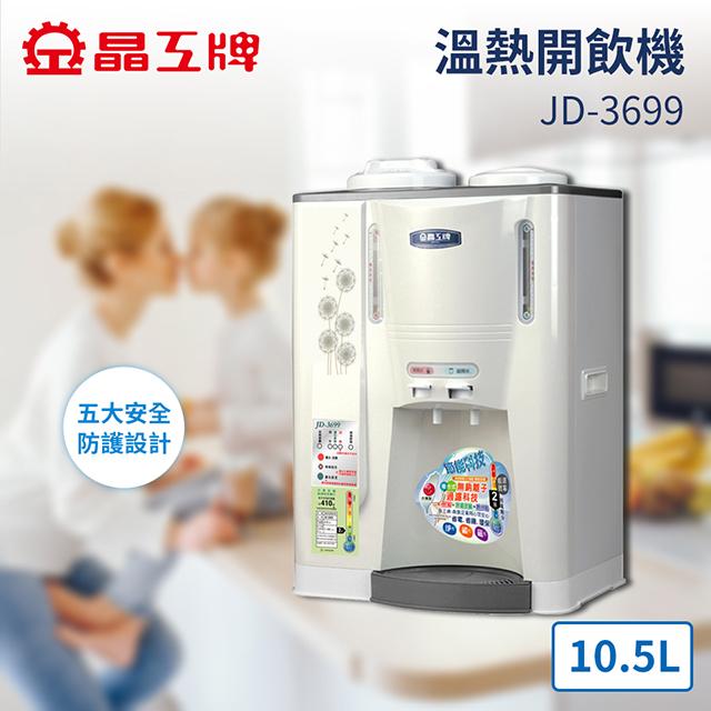 晶工牌10.5L溫熱開飲機(JD-3699)