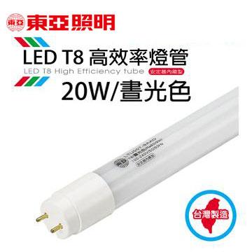 東亞20W T8 LED高效率燈管-晝光色(LTU007-20AAD-AT)