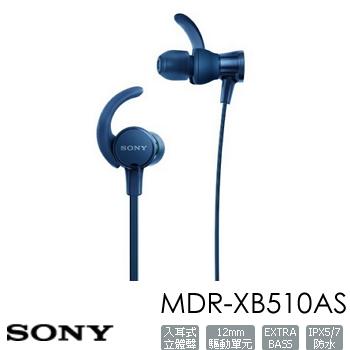 SONY MDR-XB510AS運動型入耳式耳機-藍