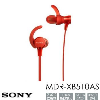 SONY MDR-XB510AS運動型入耳式耳機-紅