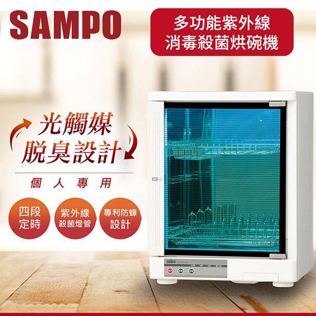 聲寶 多功能紫外線消毒殺菌烘碗機(SA-KB-GA30U)