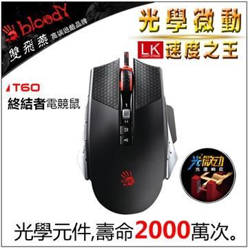 bloody A4 TECH BLOODY光微動終結者電競滑鼠(T60)