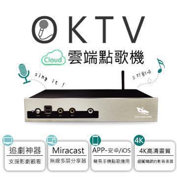 啟航 OKTV 4K無線雲端智慧點歌機(KDVD-300)