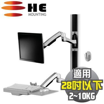 HE複合式工作站螢幕雙臂(H8822W)