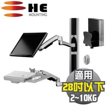 HE複合式工作站含主機架螢幕雙臂(H8822W-A)