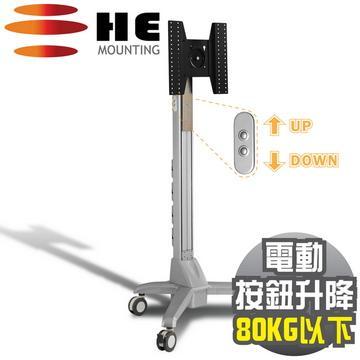 HE電動升降鋁合金多媒體推車(簡配)(H441CTP簡配)
