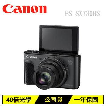 Canon SX730HS類單眼數位相機-黑(PS SX730HS(黑))