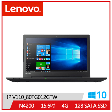 【福利品】LENOVO IP-V110 15吋筆電(N4200/4G/128G SSD)