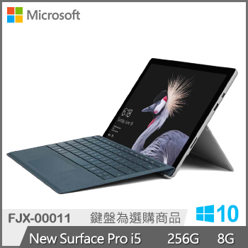 【福利品】微軟New Surface Pro i5-256G