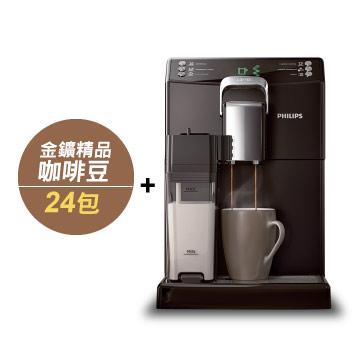 淺口袋慶典方案A-金&#37979精品咖啡豆24包+飛利浦4000系列全自動義式咖啡機(展示品)