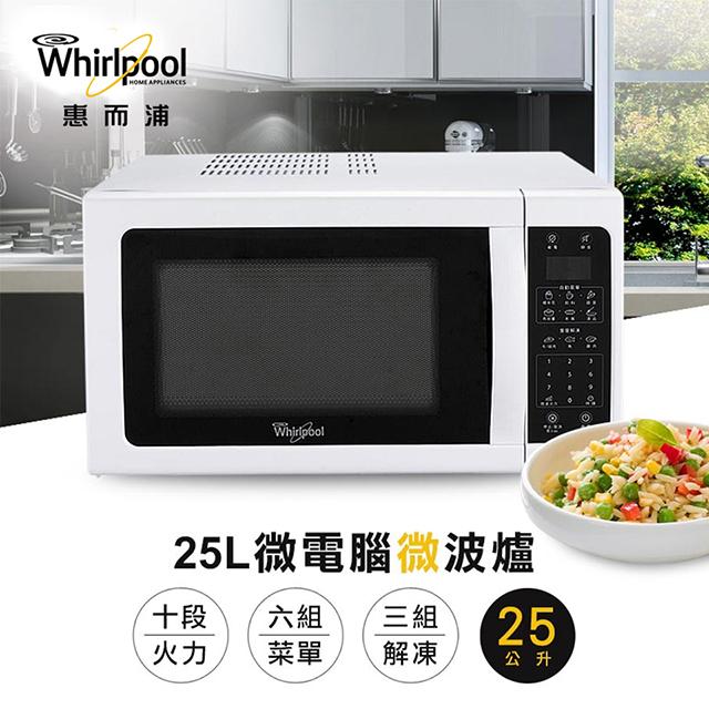 惠而浦 25L微電腦微波爐(WMWE250W)