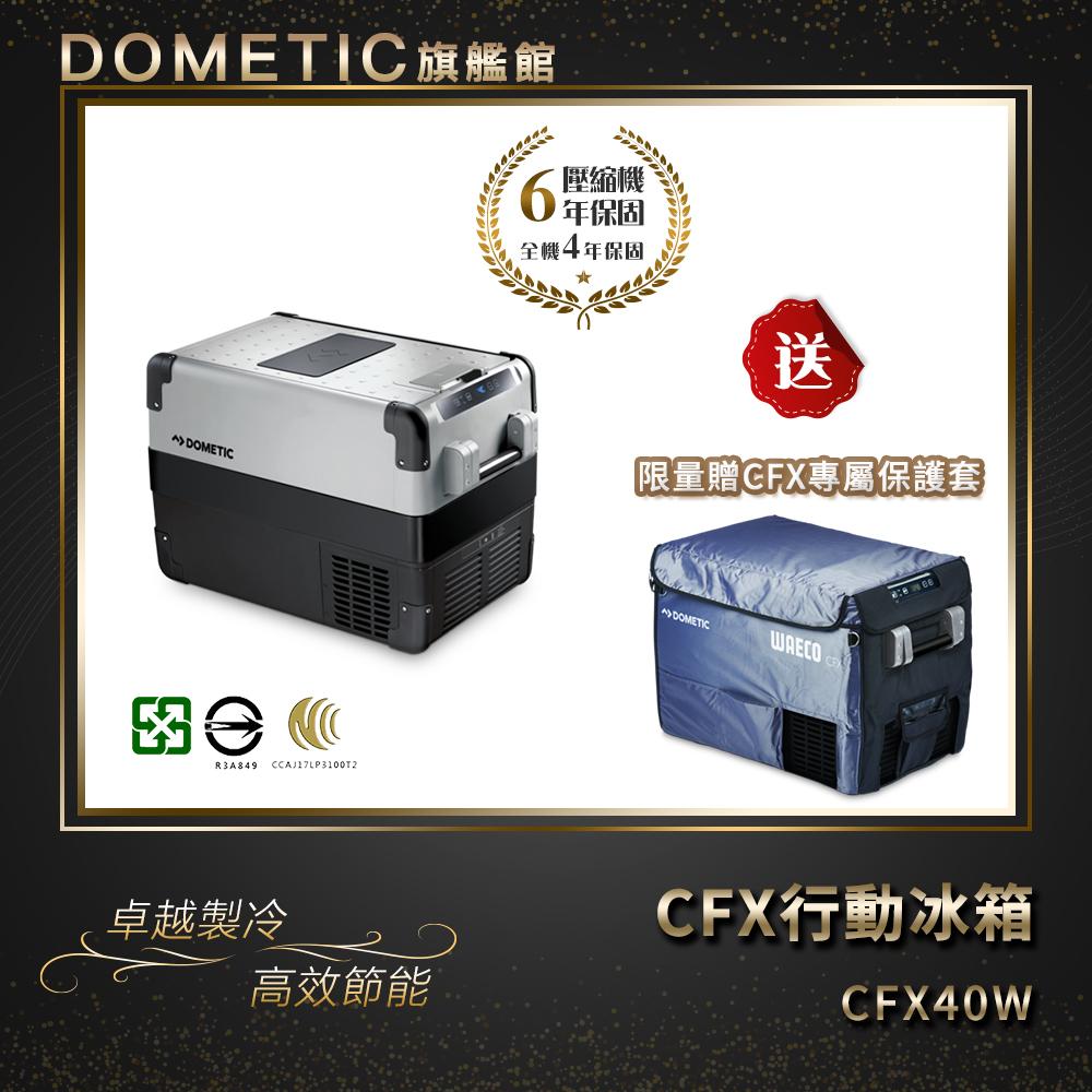 ★贈TRAMONTINA系列壺具乙組★DOMETIC 最新一代智慧壓縮機行動冰箱