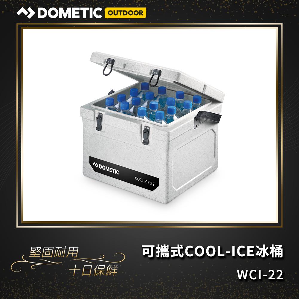 ★贈TRAMONTINA 餐廚小物2件★DOMETIC 可攜式COOL-ICE 冰桶