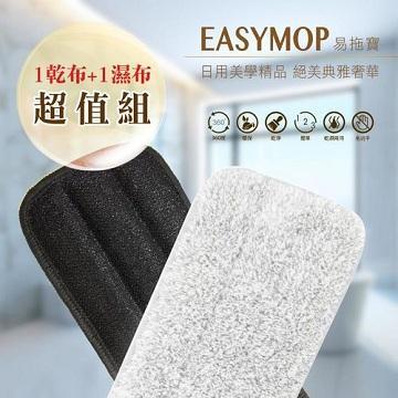 易拖寶EasyMop 乾式+溼式去污除塵拖布2入組(超值補充布組)