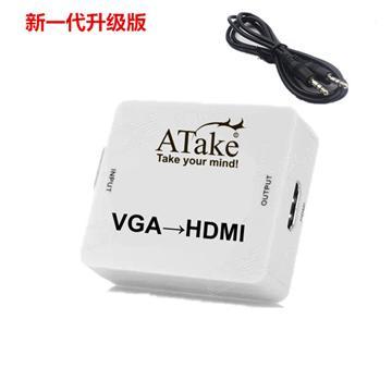 ATake VGA TO HDMI 轉接器(含音源線)(AUD-VGA-HDMI)