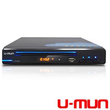 U-MUN DIVX/USB DVD播放器(DVD-268)