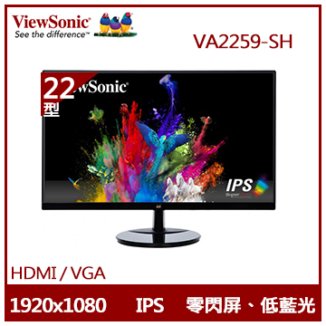 【22型】ViewSonic LED液晶顯示器(VA2259-SH)
