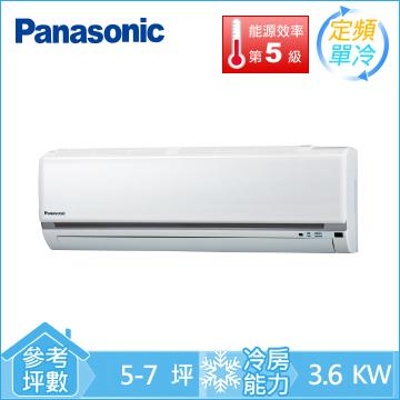 Panasonic 1對1定頻單冷空調(CU-N36C2(室內供電))