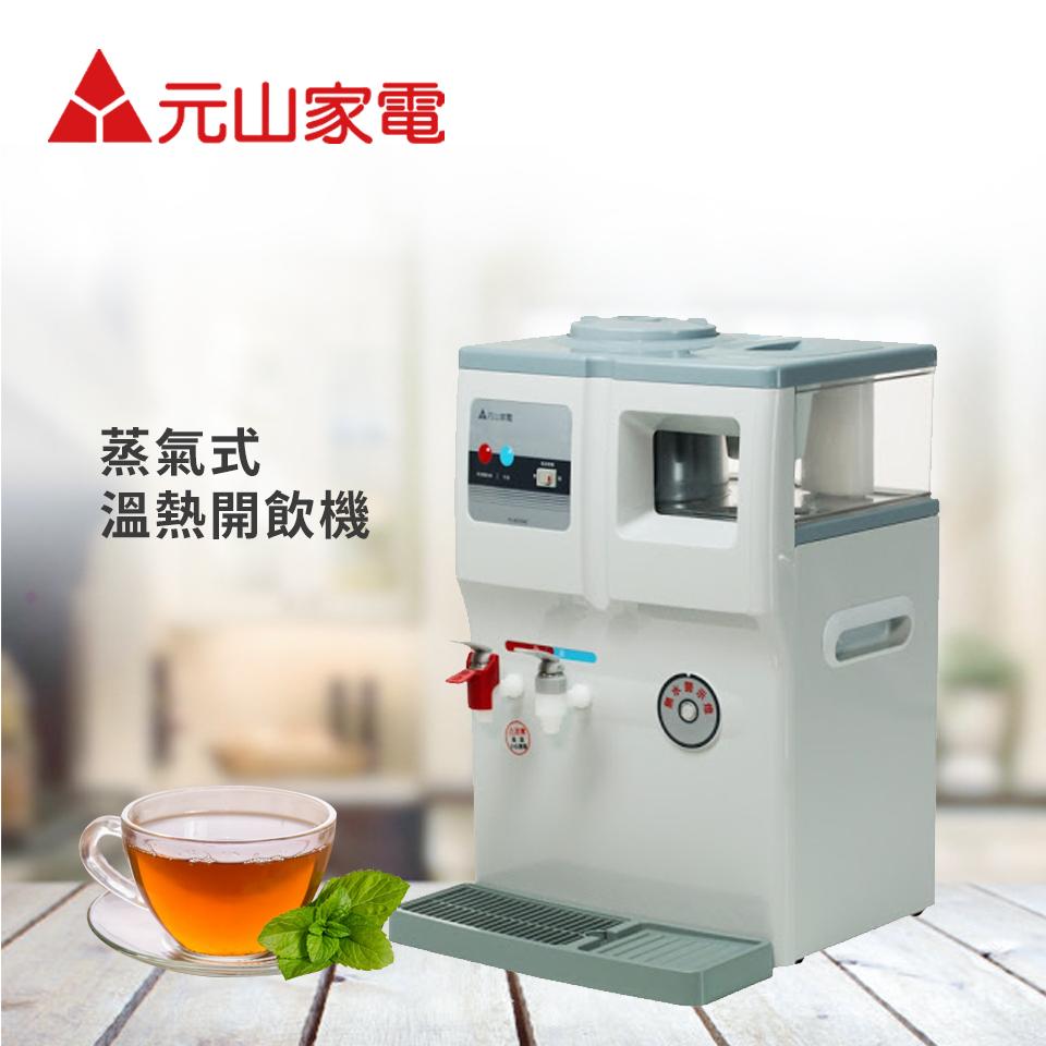 元山11.5L蒸汽式溫熱開飲機