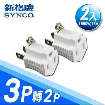 新格牌 3孔轉2孔轉接座(兩入)(SN-01)