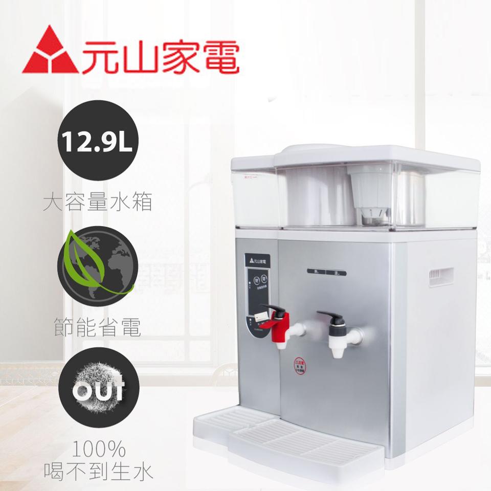 元山12.9L蒸汽式溫熱開飲機(YS-8305DWG)