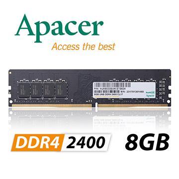 【8G】APACER Long-Dimm DDR4-2400