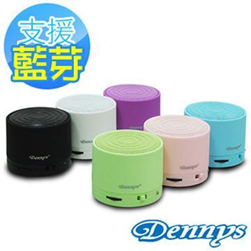 Dennys SD/MP3無線藍牙行動喇叭(BL-05)