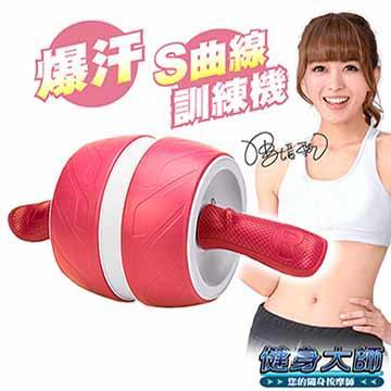 【健身大師】爆汗款人魚線核心訓練機(H920 粉)