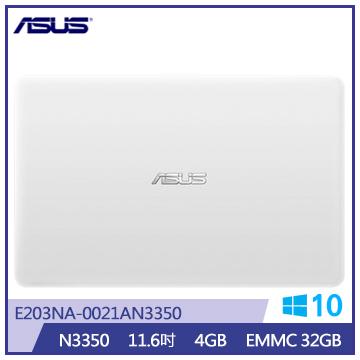 ASUS E203NA-珍珠白 11.6吋筆電(N3350/4G/Macfee)
