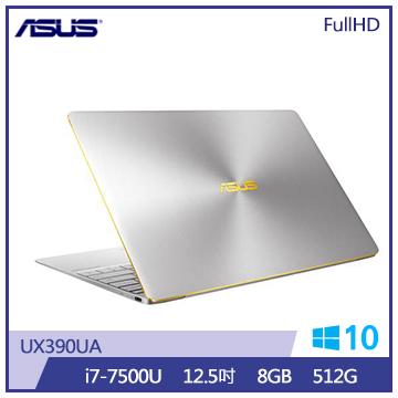 ASUS UX390UA筆記型電腦(i7/512S)(UX390UA-0111C7500U)